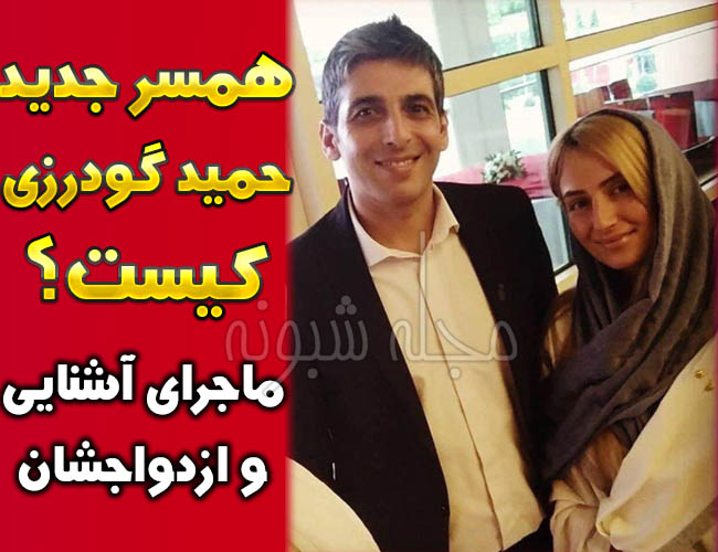 همسر جدید حمید گودرزی کیست؟ عکس همسر دوم حمید گودرزی در جشن حافظ