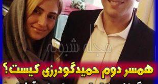همسر جدید حمید گودرزی کیست؟ بیوگرافی همسر دوم حمید گودرزی
