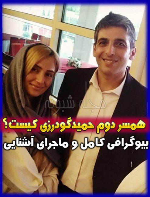 همسر جدید حمید گودرزی کیست؟ بیوگرافی همسر دوم حمید گودرزی در جشن حافظ 98