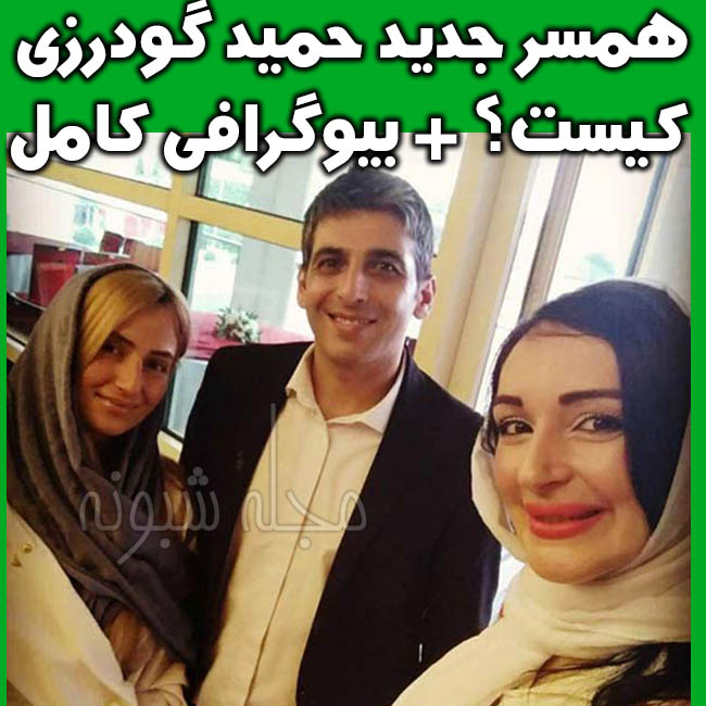 همسر جدید حمید گودرزی کیست؟ بیوگرافی همسر دوم حميد گودرزي