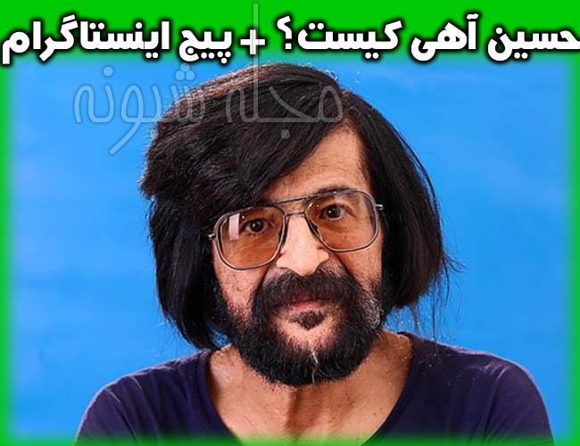 حسین آهی شاعر کیست؟  درگذشت حسين آهي شاعر و گوینده رادیو + همسرش