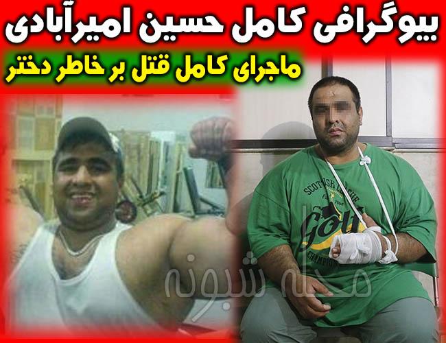 حسين غول قاتل تهرانپارس کیست؟ | بیوگرافی و اعدام حسین امیرآبادی غول تهرانپارس