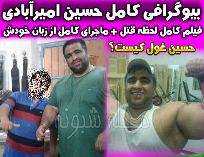 دستگیری و اعتراف حسین غول قاتل تهرانپارس کیست؟
