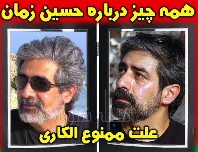 حسین زمان خواننده | علت ممنوع الکار بودن حسين زمان +آهنگ هایش