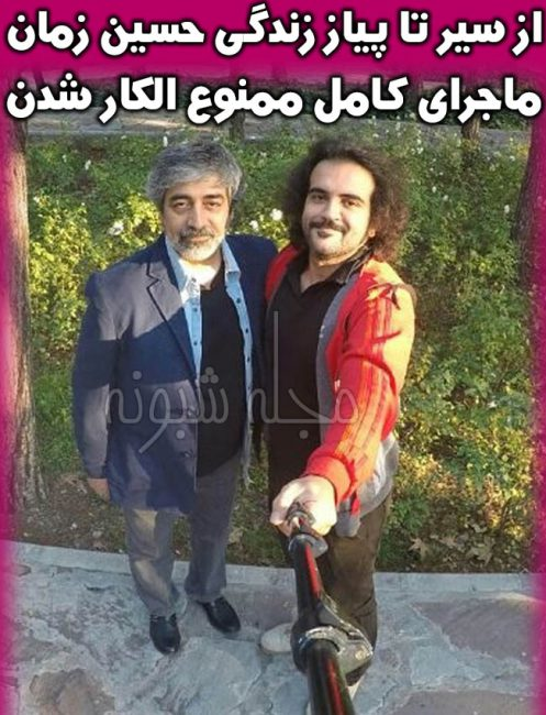 حسین زمان خواننده | علت ممنوع الفعالیت شدن حسین زمان