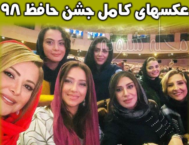 بازیگران در جشن حافظ 98 | عکسهای بازیگران در جشن حافظ 98 + اسامی برندگان