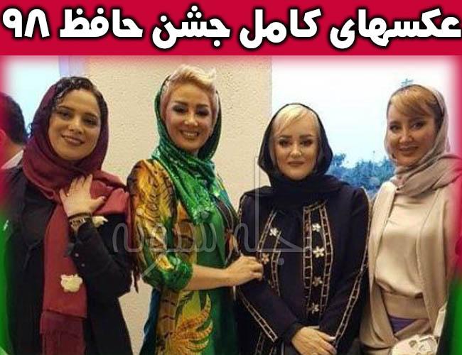 بازیگران در جشن حافظ 98 | تصاویر و عکسهای بازیگران در جشن حافظ 1398