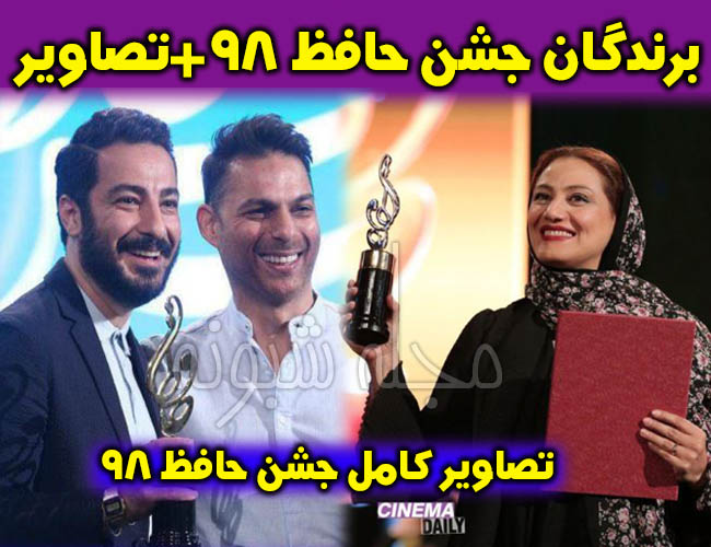 شبنم مقدمی و نوید محمدزاده در جشن حافظ 98