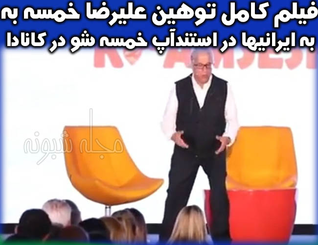 """تحقیر ایرانی ها استندآپ کمدی علیرضا خمسه در کانادا """"خمسه شو"""" +فیلم"""