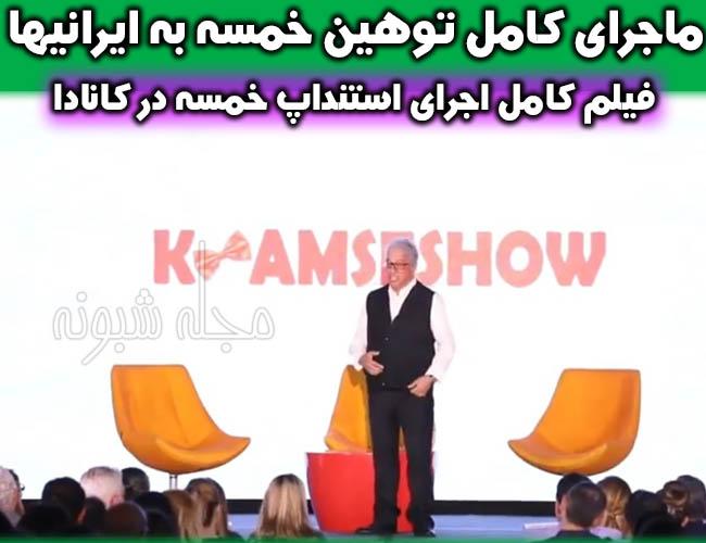 """تحقیر ایرانی ها استنداپ کمدی علیرضا خمسه در کانادا """"خمسه شو"""" +فیلم"""
