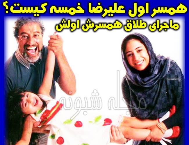 ماجرای طلاق همسر اول علیرضا خمسه