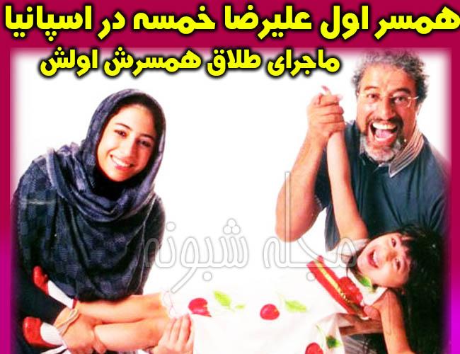 همسر اول علیرضا خمسه کیست؟ عکس همسر سابق و پسر علیرضا خمسه کجاست؟ علت طلاق