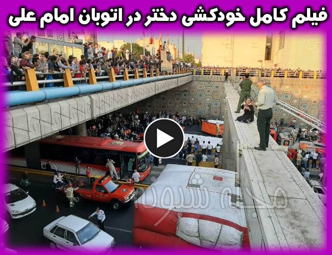 خودکشی زن در پل پیروزی اتوبان امام علی فیلم