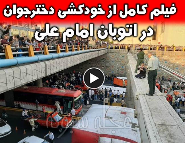 خودکشی در اتوبان امام علی تهران | عکس خودکشی دختر جوان در اتوبان امام علی