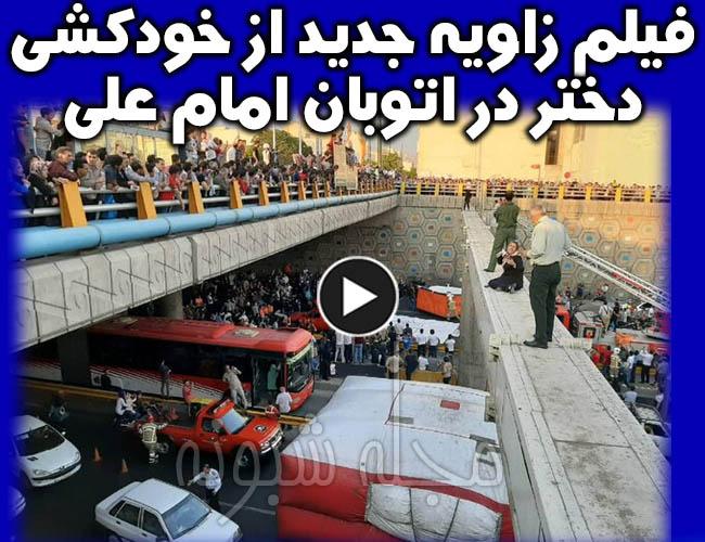خودکشی در بزرگراه امام علی تهران | فیلم و عکس خودکشي دختر در پیروزی تهران