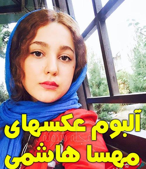 عکس شخصی مهسا هاشمی بازیگر نقش نغمه در سریال بوی باران
