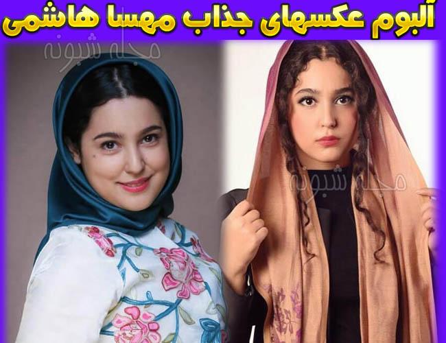 بازیگر نقش نغمه در سریال بوی باران | عکسهای مهسا هاشمی بازیگر نقش نغمه