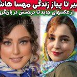 عکس های مهسا هاشمی بازیگر نقش ریحانه در سریال سلام آقای مدیر