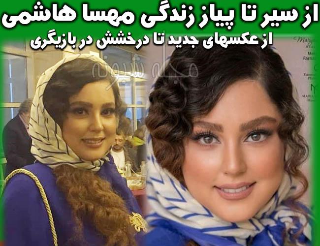 عکس های مهسا هاشمی و همسرش بازیگر نقش ریحانه در سریال سلام آقای مدیر