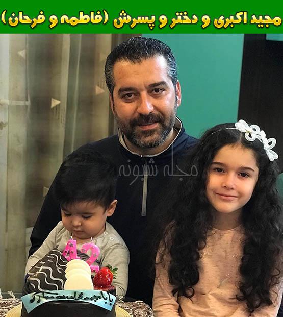 مجید اکبری بازیگر و فرزندانش