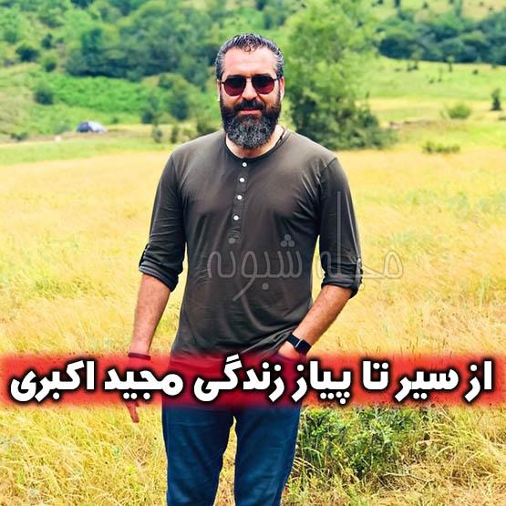 مجید اکبری بازیگر نقش حسین معلم زیست در سریال سلام آقای مدیر