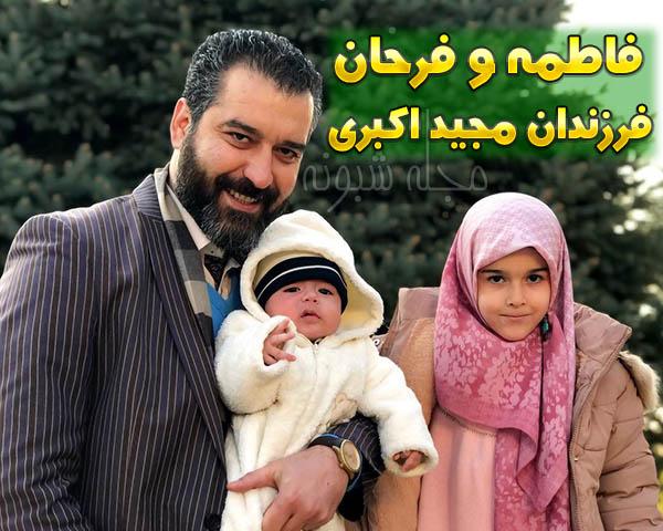 مجید اکبری بازیگر | بیوگرافی و عکسهای مجید اکبری زنجانی و همسرش