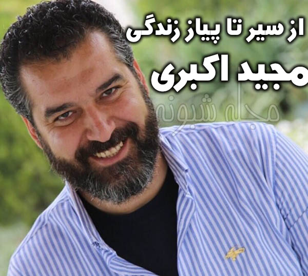 عکس های مجيد اکبري بازیگر سریال سلام آقای مدیر