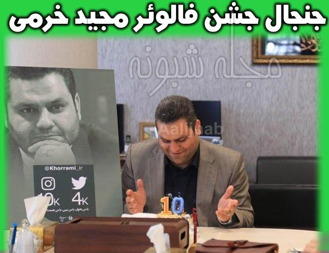 جشن فالوئر 10 هزارتایی شدن اینستاگرام مجيد خرمی سرپرست روابط عمومی شهرداری مشهد