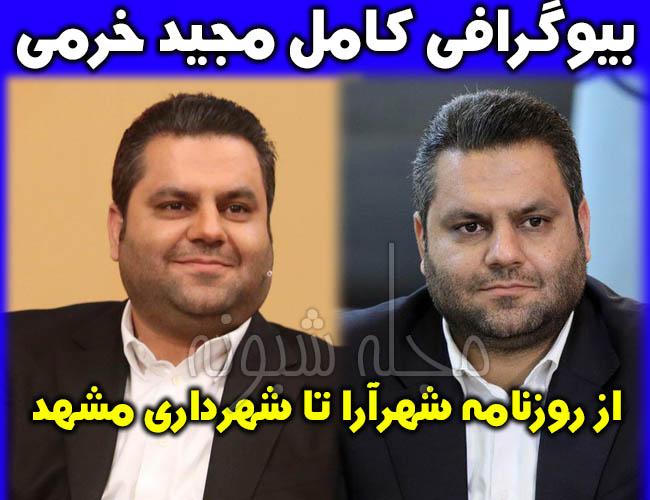 مجید خرمی | جشن فالوئر اینستاگرام مجید خرمی سرپرست روابط عمومی شهرداری مشهد +بیوگرافی