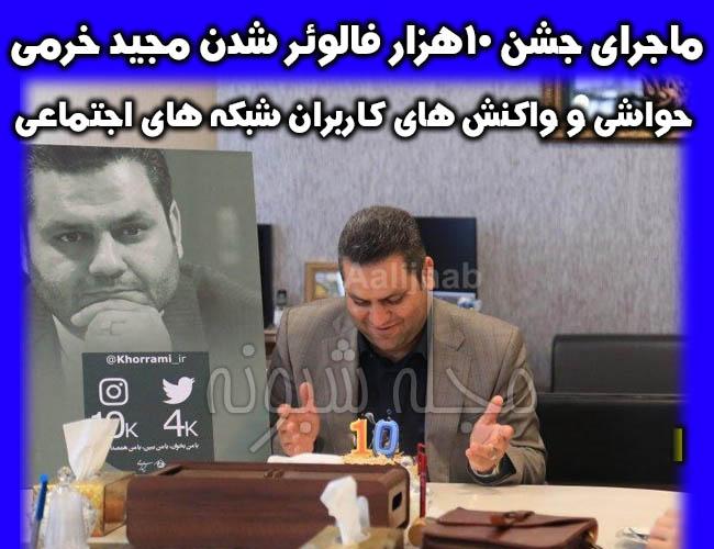 مجید خرمی | جشن فالوئر اینستاگرام مجید خرمی سرپرست شهرداری مشهد +بیوگرافی
