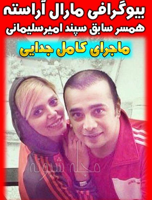 بیوگرافی و عکس های مارال آراسته همسر سابق سپند امیرسلیمانی