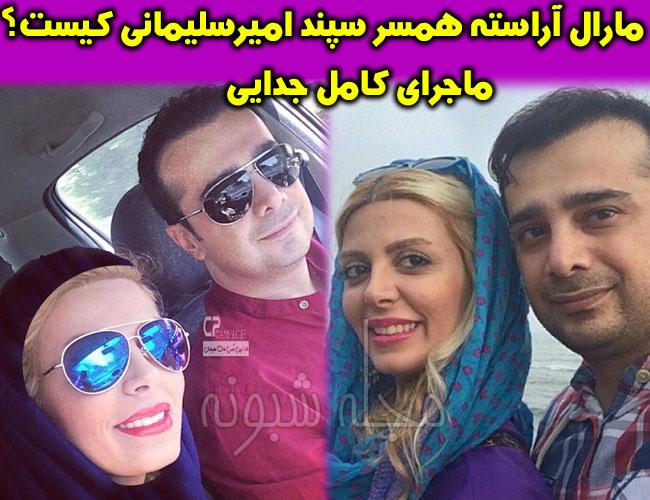 ازدواج مجدد سپند امیرسلیمانی و همسر جدیدش