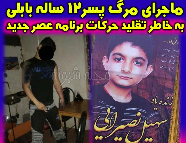 مرگ سهیل نصیرایی نونهال بابلی پسر دوازده ساله با تقلید از برنامه عصر جدید
