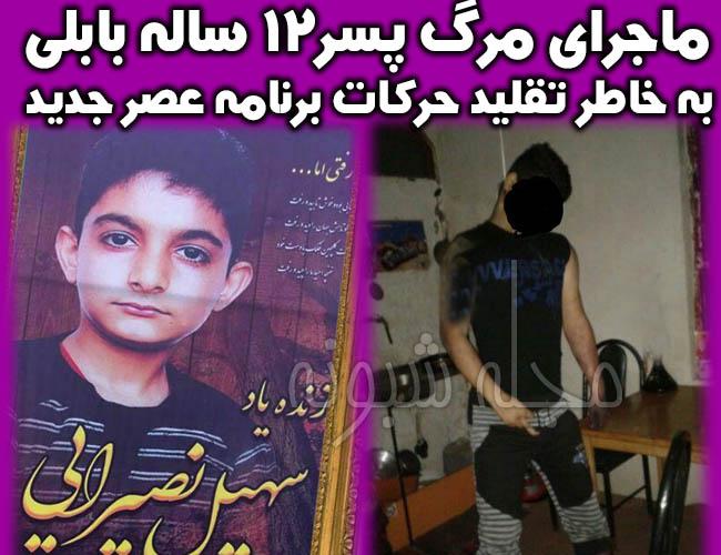 بیوگرافی سهیل نصیرایی پسر 12 ساله بابلی ومرگ به دلیل تقلید از عصر جدید