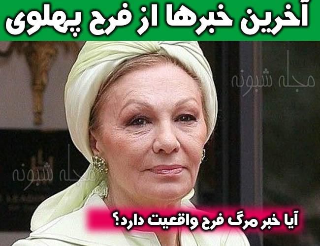 دلیل مرگ و درگذشت فرح پهلوي