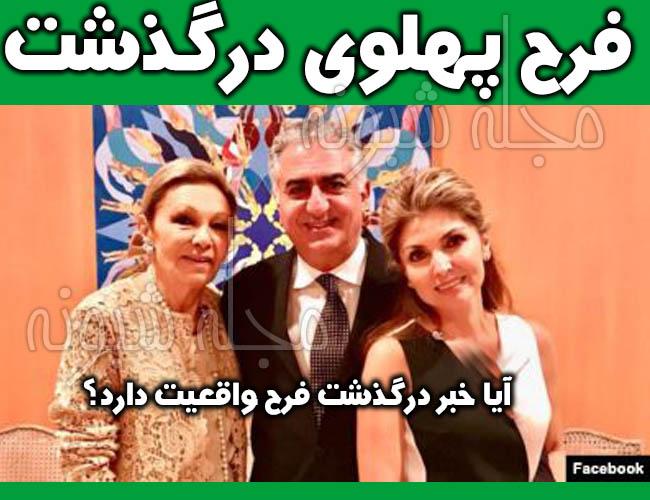 فرح پهلوی درگذشت +خبر مرگ و درگذشت شهبانو فرح پهلوی (فرح دیبا) واقعیت دارد؟