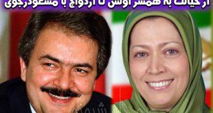 مریم رجوی | بیوگرافی مریم رجوی و همسرش مسعود رجوی (مجاهدین خلق) + مرگ