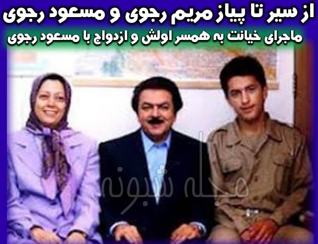 مصطفی و اشرف فرزندان مریم رجوی | بیوگرافی مریم رجوی و همسرش مسعود رجوی (مجاهدین خلق) + مرگ