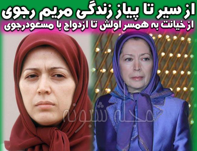 درگذشت مریم رجوی رهبر سازمان مجاهدین خلق کیست؟ بیوگرافی مريم رجوي