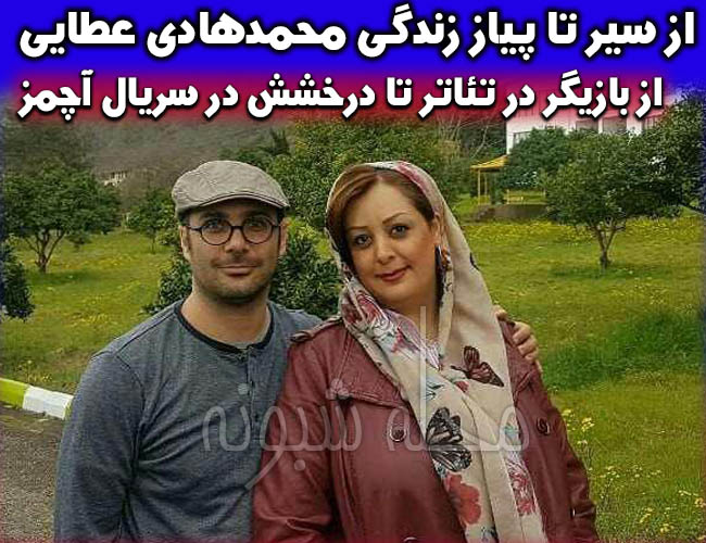 مادر محمد هادی عطایی بازیگر نقش لطیف در سریال آچمز