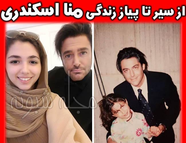 مونا اسکندری بازیگر | بیوگرافی و عکس های منا اسکندری و محمدرضا گلزار