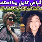 مونا اسکندری بازیگر | بیوگرافی و عکس های منا اسکندری و همسرش