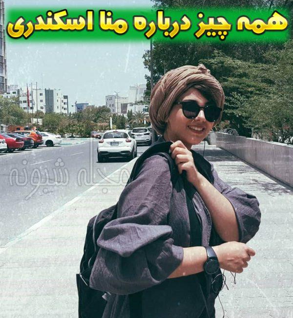 اینستاگرام مونا اسکندري بازیگر | بیوگرافی و عکس های منا اسکندری و همسرش