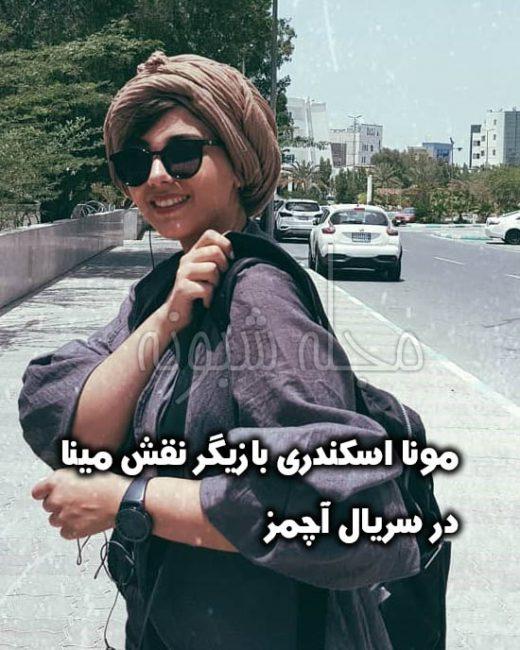 عکس واقعی منا اسکندری بازیگر نقش مینا در سریال آچمز
