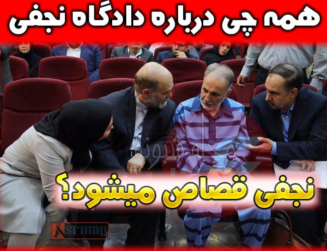 دادگاه محمدعلی نجفی و حکم قصاص محمدعلي نجفي