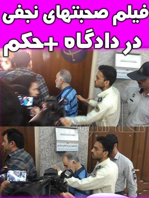 دادگاه محمدعلی نجفی و حکم اعدام محمدعلی نجفی