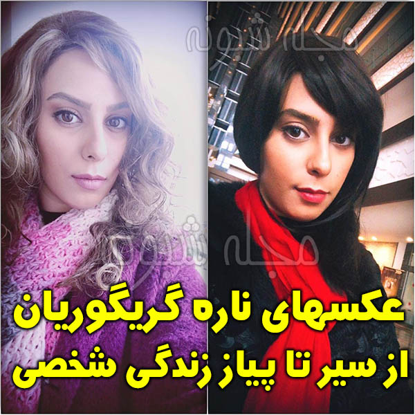 عکس های ناره گریگوریان بازیگر ارمنی سریال گاندو +پیج اینستاگرام