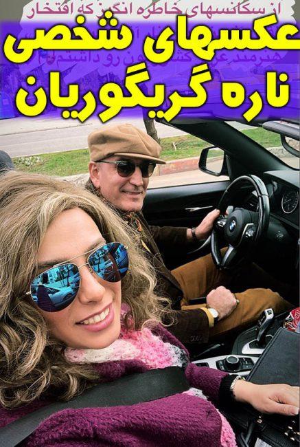 عکس های ناره گریگوریان بازیگر نقش یگانه صالحی سریال گاندو و همسرش +پیج اینستاگرام