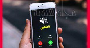 آموزش زنگ زدن بدون افتادن شماره + اپلیکیشن تماس گرفتن بدون افتادن شماره