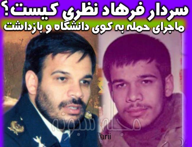 سردار فرهاد نظری کیست؟ بیوگرافی سردار فرهاد نظری + ماجرای کوی دانشگاه تهران